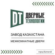 Двери оптом от завода Казахстана по низким ценам