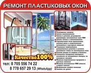 Ремонт и регулировка пластиковых окон (Шымкент)